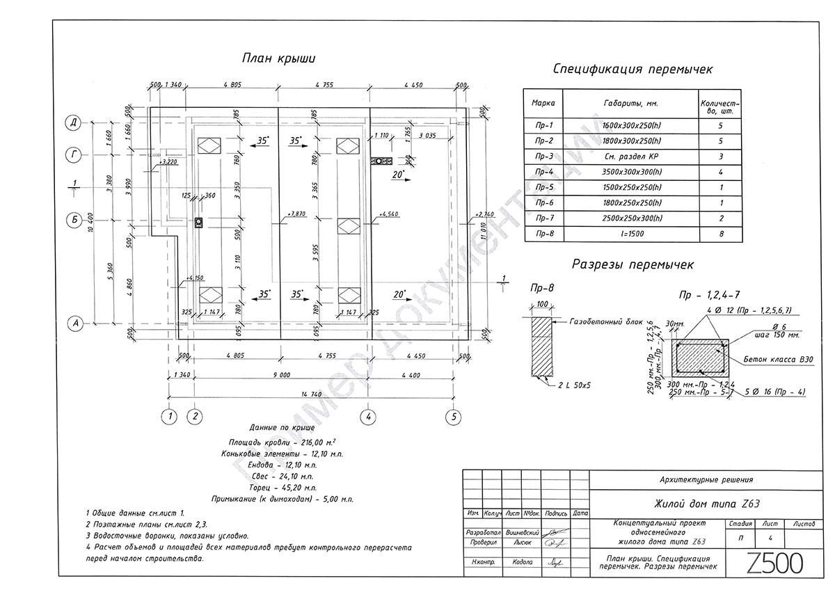 Пример архитектурного раздела 4
