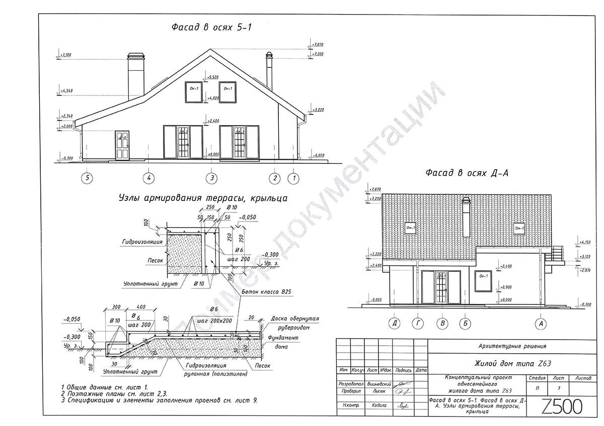 Пример архитектурного раздела 7