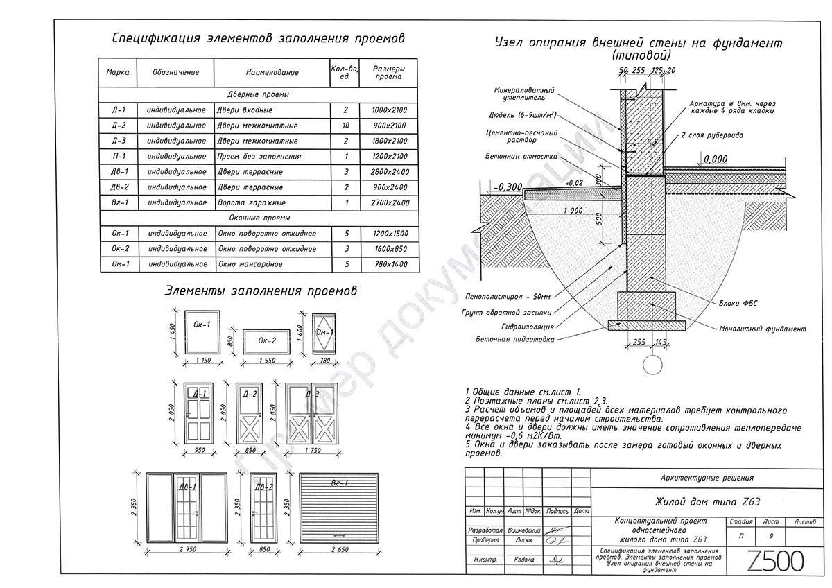 Пример архитектурного раздела 9