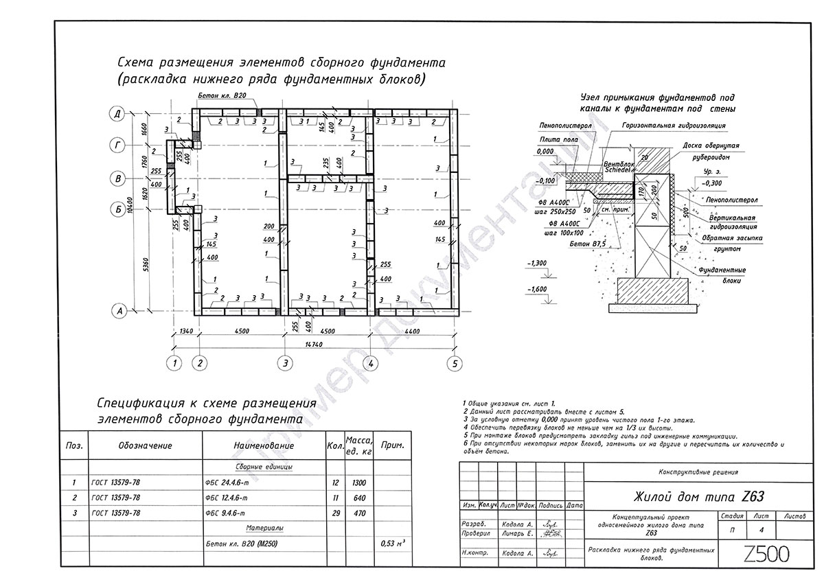 Пример конструктивного раздела 4
