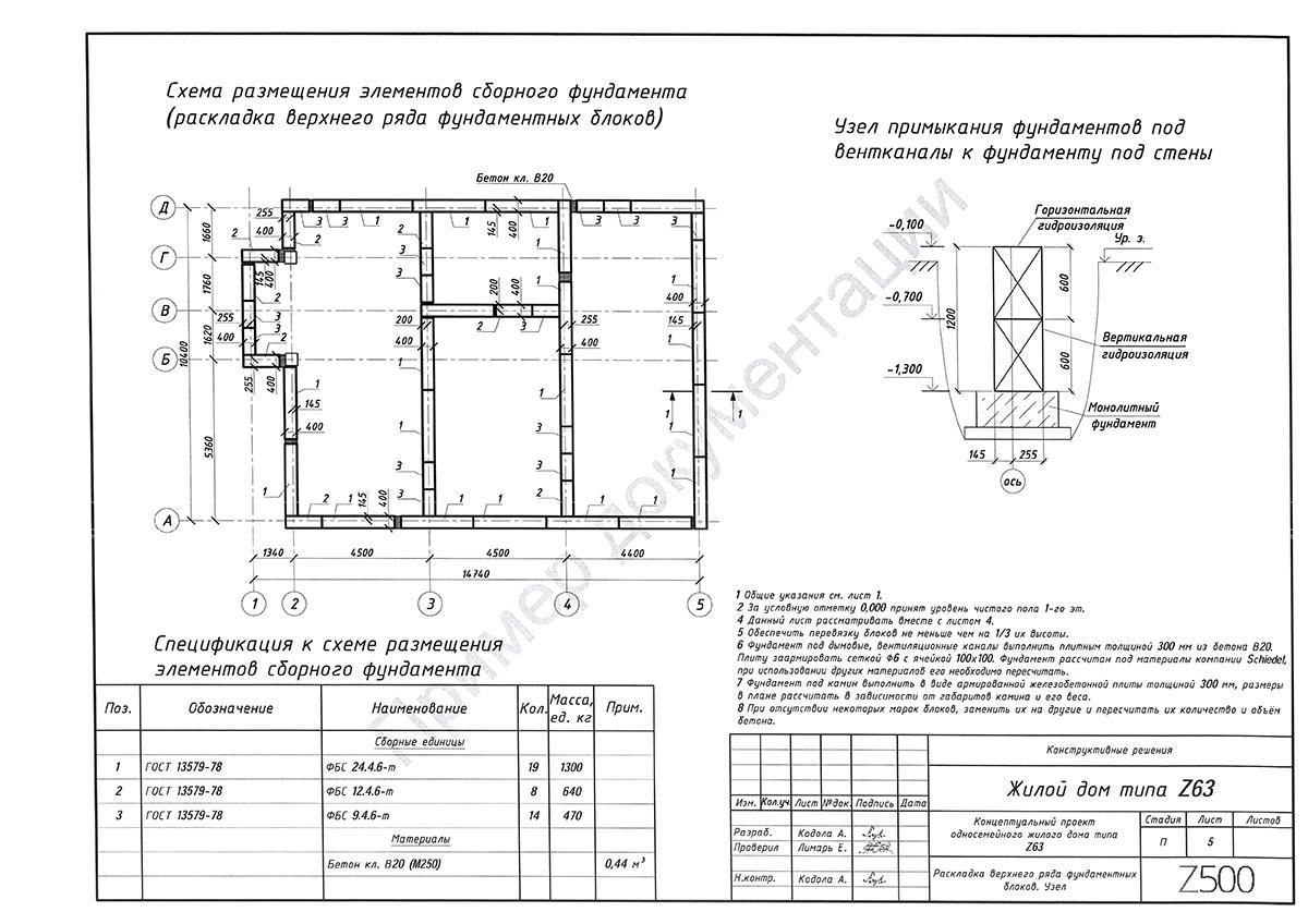 Пример конструктивного раздела 5