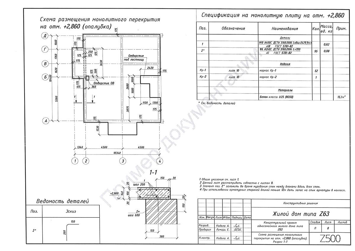 Пример конструктивного раздела 8