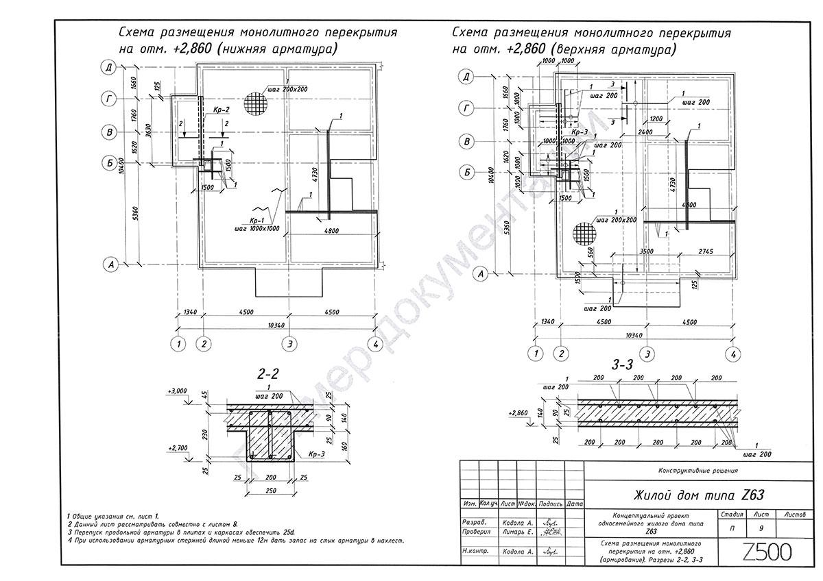 Пример конструктивного раздела 9