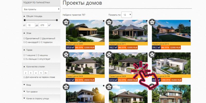 Заказать проект дома