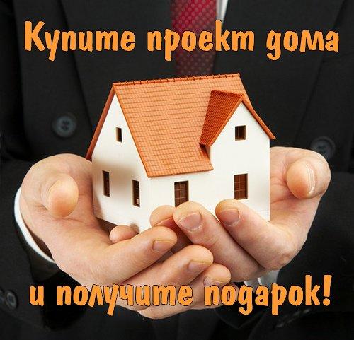 Акция Закажите проект дома и получите подарок