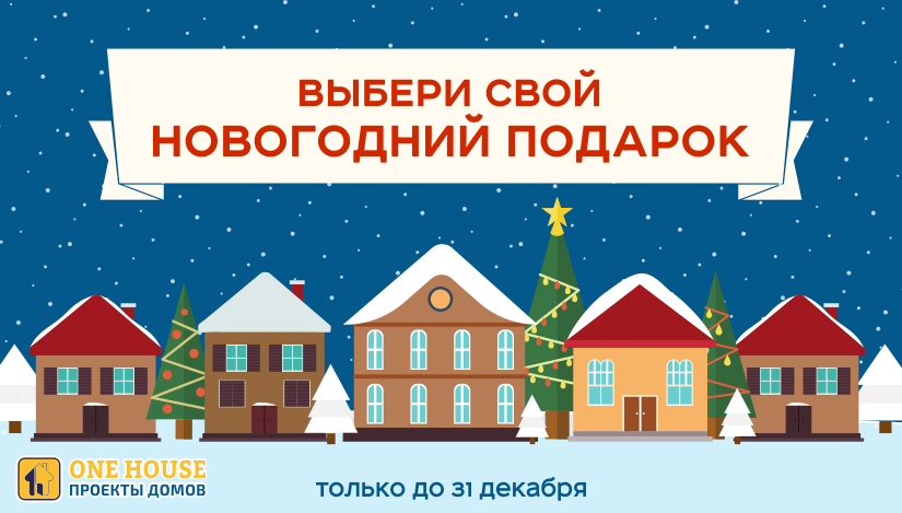 Купи проект дома и получи подарок