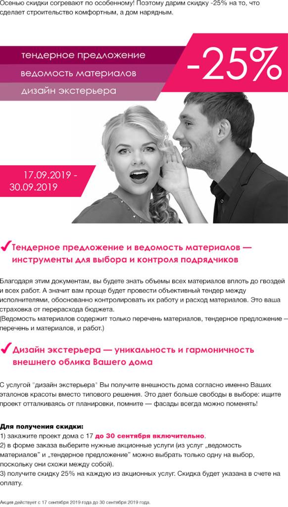 25_usl_09_2019_v2
